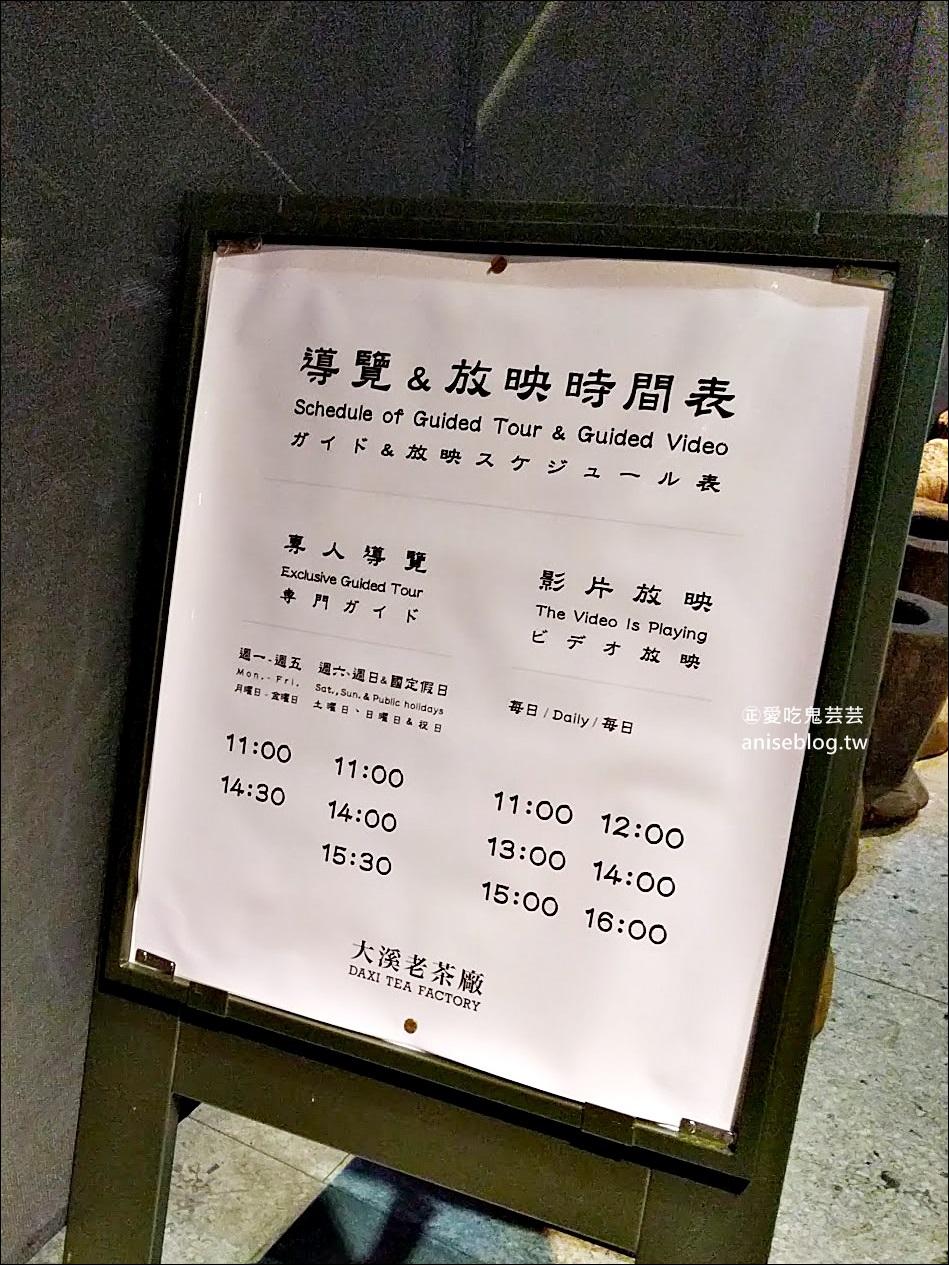 大溪老茶廠,情侶約會、IG打卡熱門、雨天備案,桃園北橫景點餐廳(姊姊遊記)