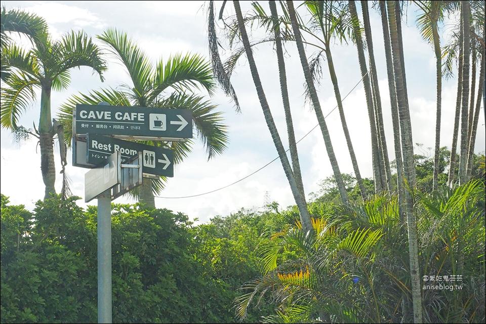 沖繩洞穴咖啡 CAVE CAFE,鐘乳石洞裡喝35咖啡 、順路遊奧武島、龍宮神