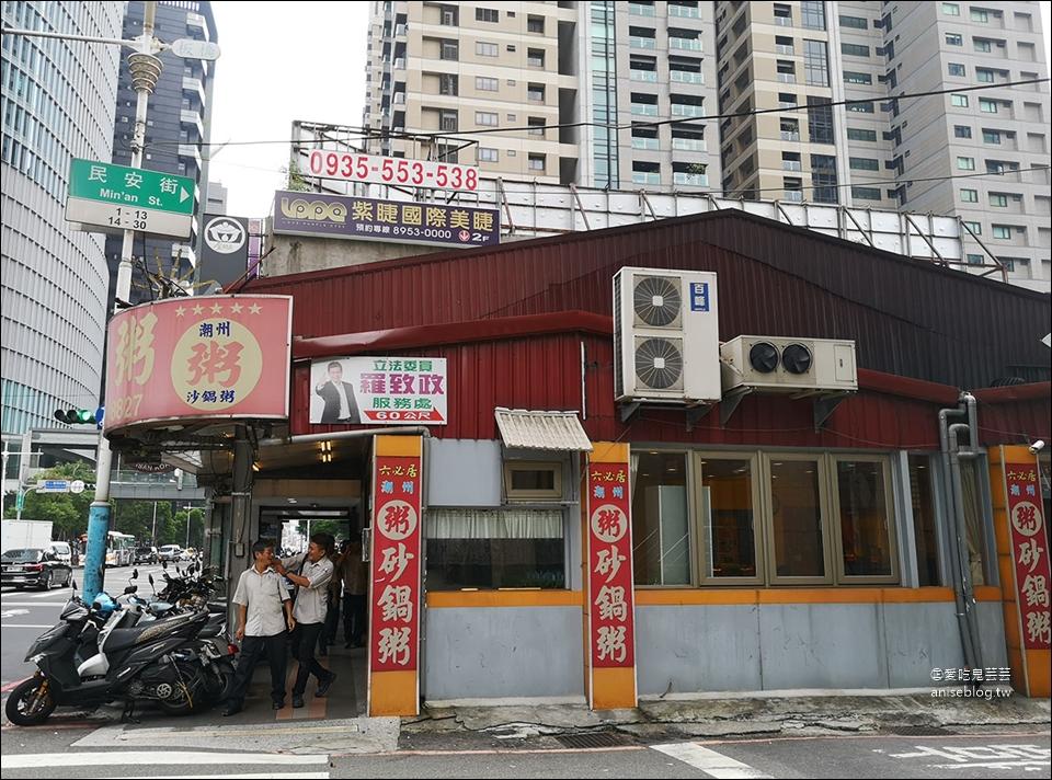 六必居潮州一品沙鍋粥(中山店),秋蟹肥囉!