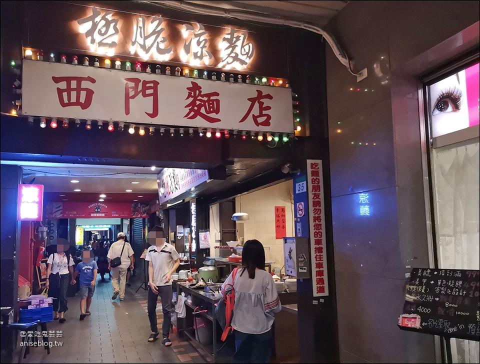 西門麵店,檸檬香氣極脆涼麵+招牌湯,消暑好滋味