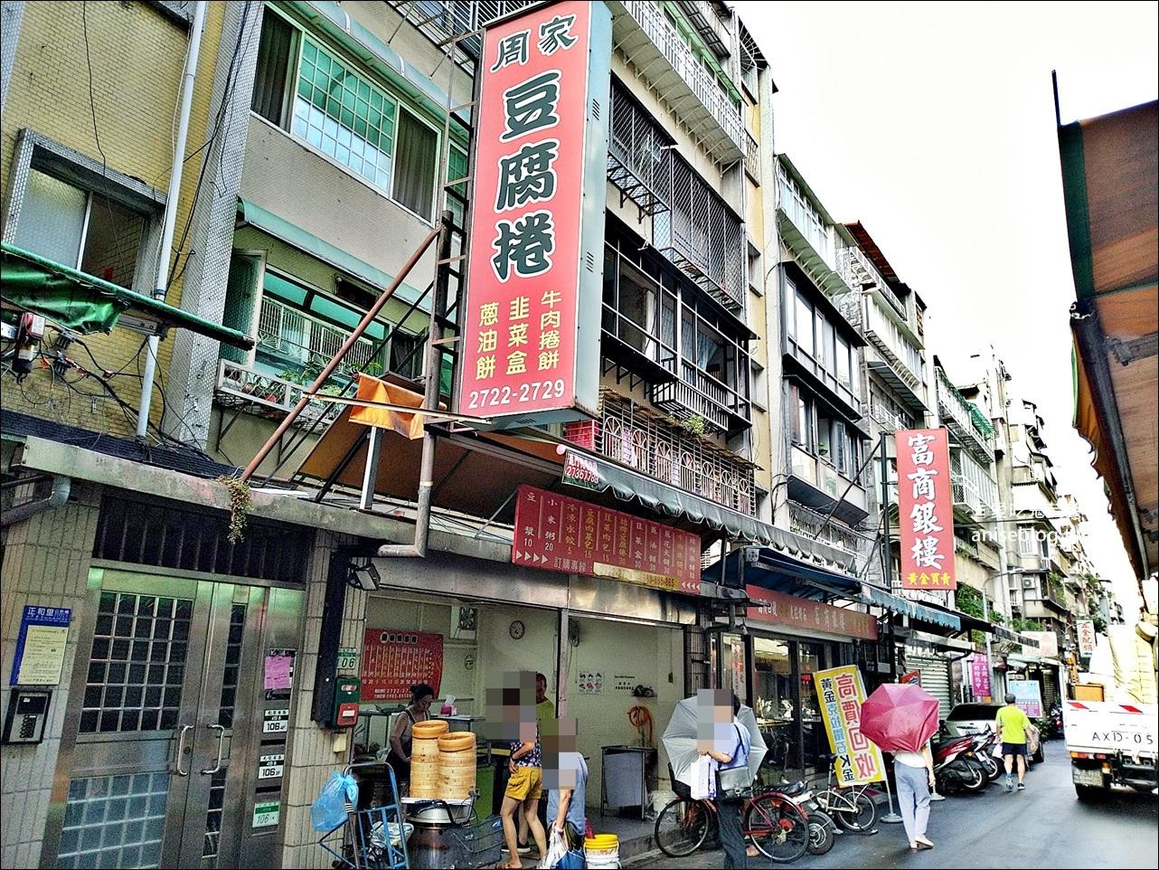 周家豆腐捲,乾烙韭菜盒、牛肉捲餅、蔥油餅,台北信義區光復市場美食(姊姊食記)