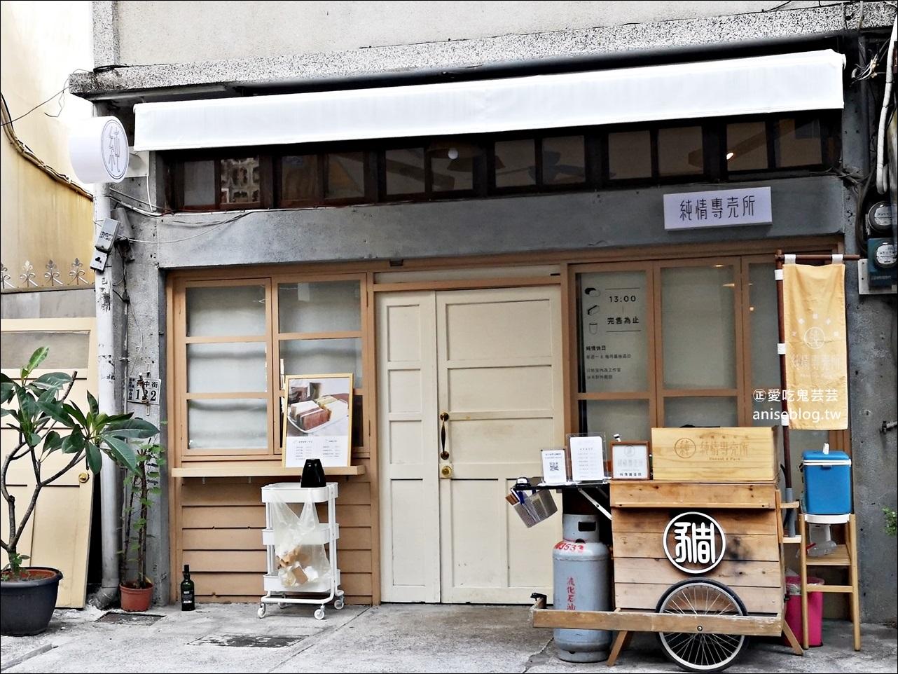 純情專売所,雞蛋糕也可以很文青,IG熱門打卡點,嘉義下午茶甜點美食(姊姊食記)