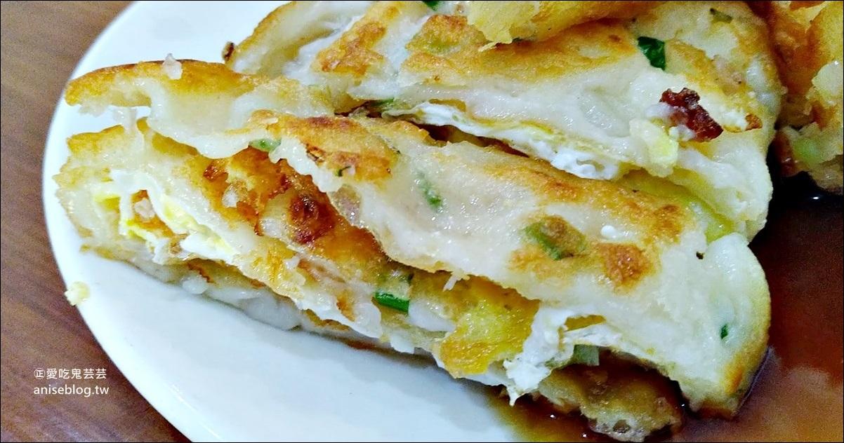 嘉義早點阿娥蛋餅 + 成仁街古早味蛋餅,嘉義推薦早餐美食(姊姊食記)