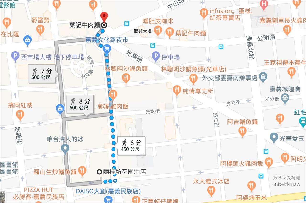 葉記牛肉麵,一天只賣4小時的宵夜場(嘉義文化路夜市),最推牛肉飯!