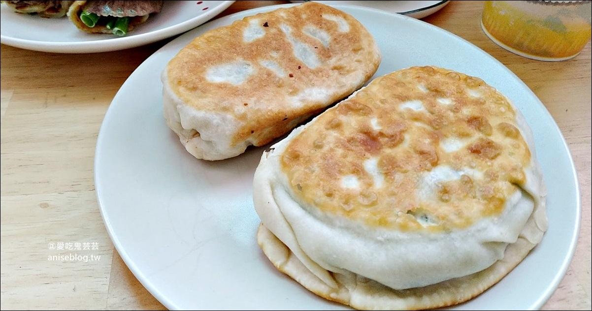 王記豆腐捲,韭菜盒、牛肉捲餅,通化街巷弄早餐美食(姊姊食記)