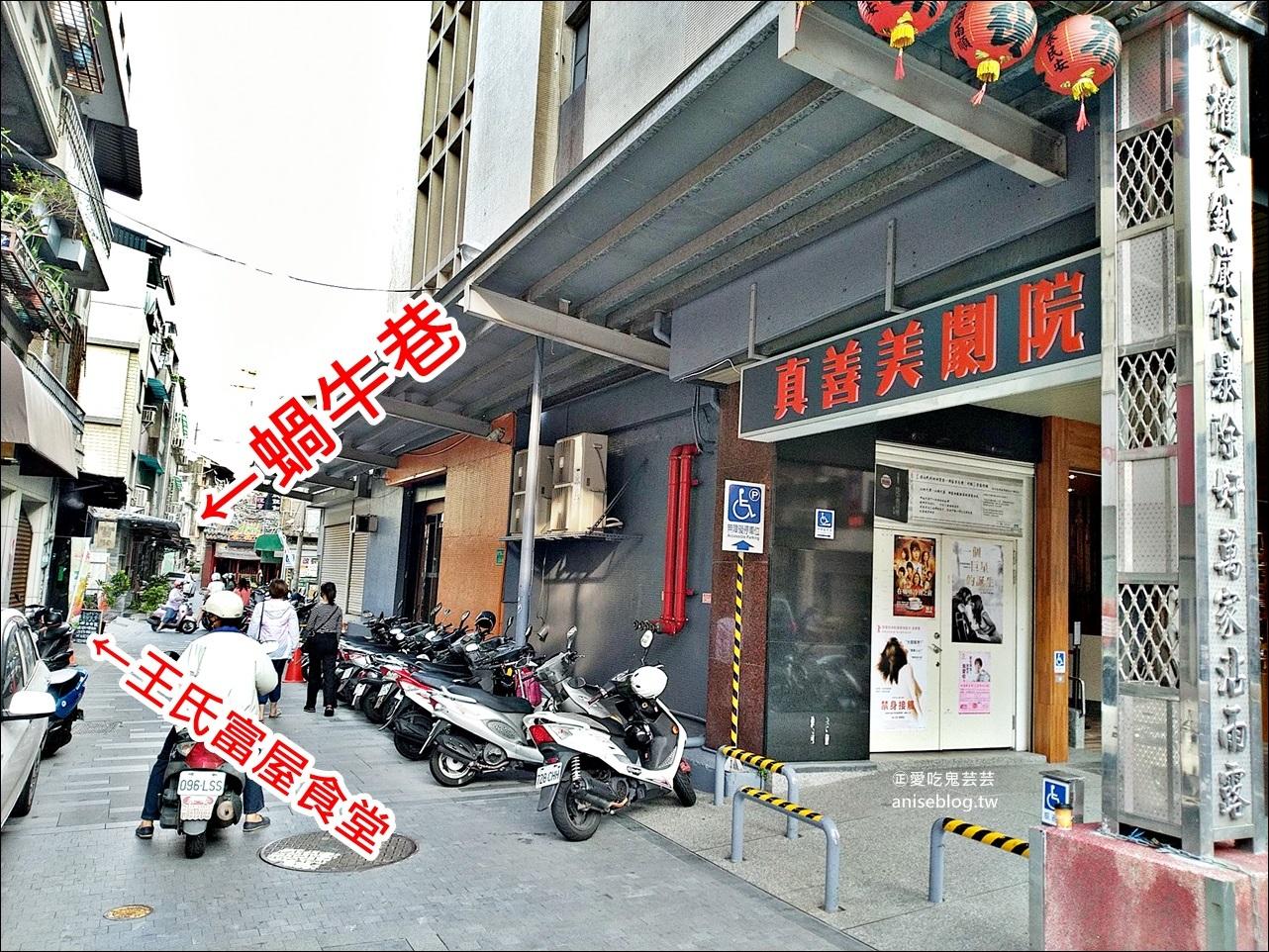 台南新景點,蝸牛巷數蝸牛悠閒漫步過生活,台南歷史街區改造熱門IG打卡景點(姊姊遊記)