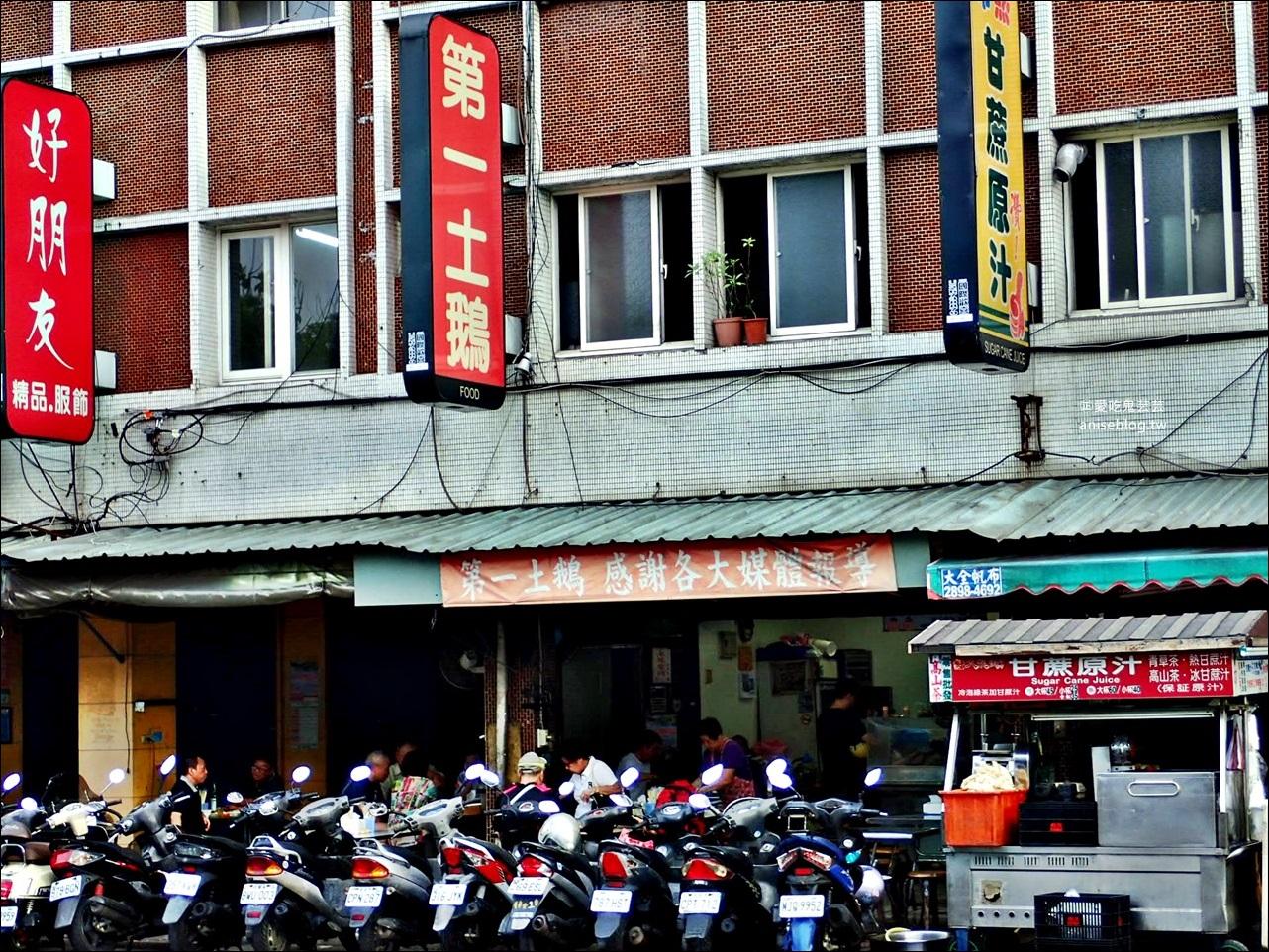 第一土鵝,傳統美味鵝肉店,大同區美食(姊姊食記)