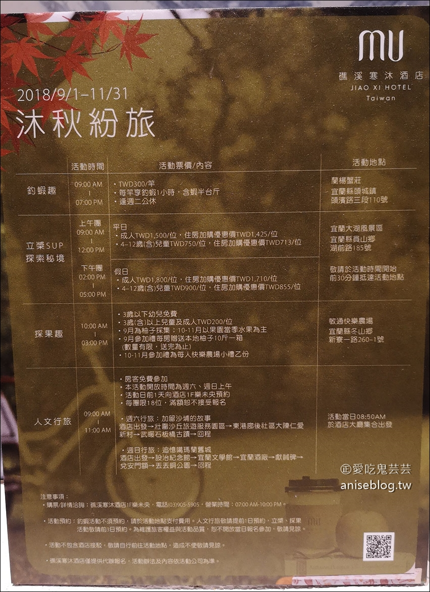 礁溪寒沐酒店 x 米其林二星請客樓,寒沐星饌饗宴,一起蟳蟹趣!(~10/28)