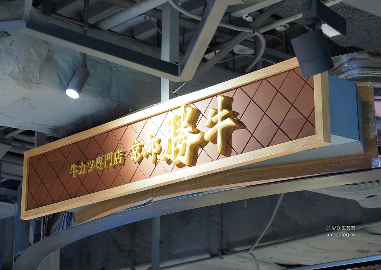 京都勝牛台灣一號店,進駐新光三越A11館,炸牛排狂愛者必吃!(文末菜單)