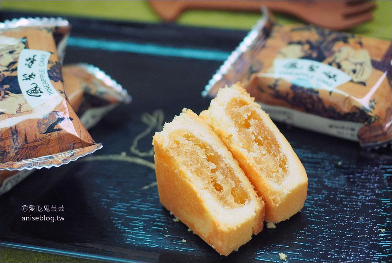 台中名產 | 俊美鳳梨酥,懷舊的好味道 (素食可)