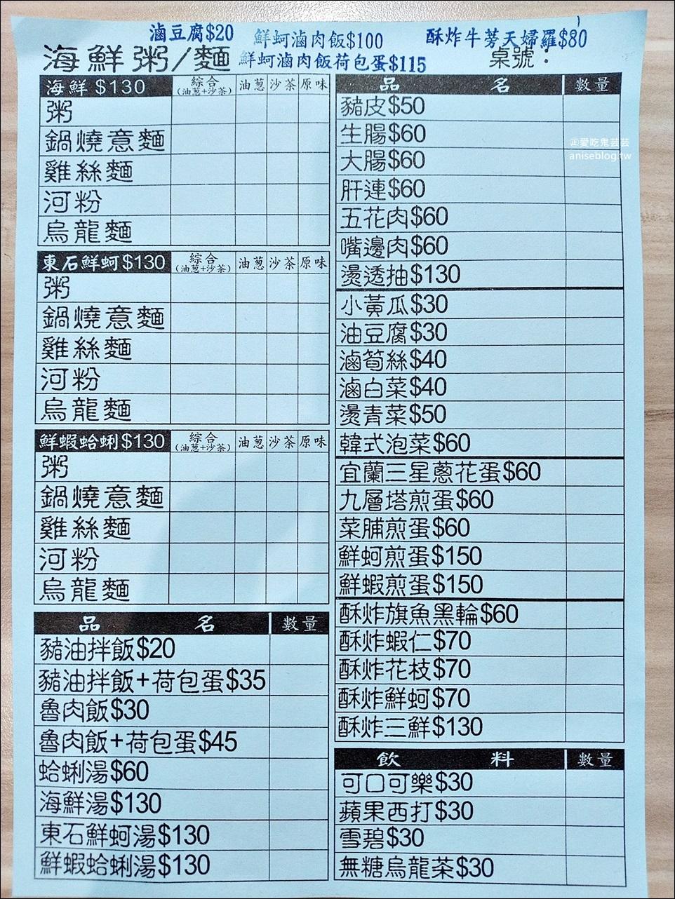 好吃食堂海鮮粥專賣店,東區新開粥品、宵夜,鍋燒意麵、黑白切小菜,忠孝復興美食(姊姊食記)