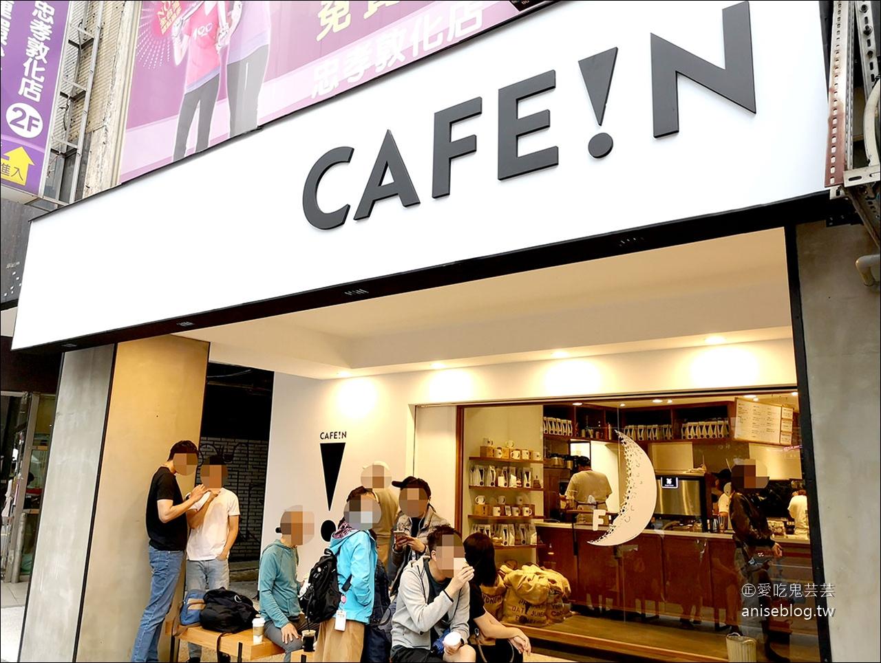CAFE!N,東區最新IG打卡點 冠軍咖啡x冠軍麵包x設計大師