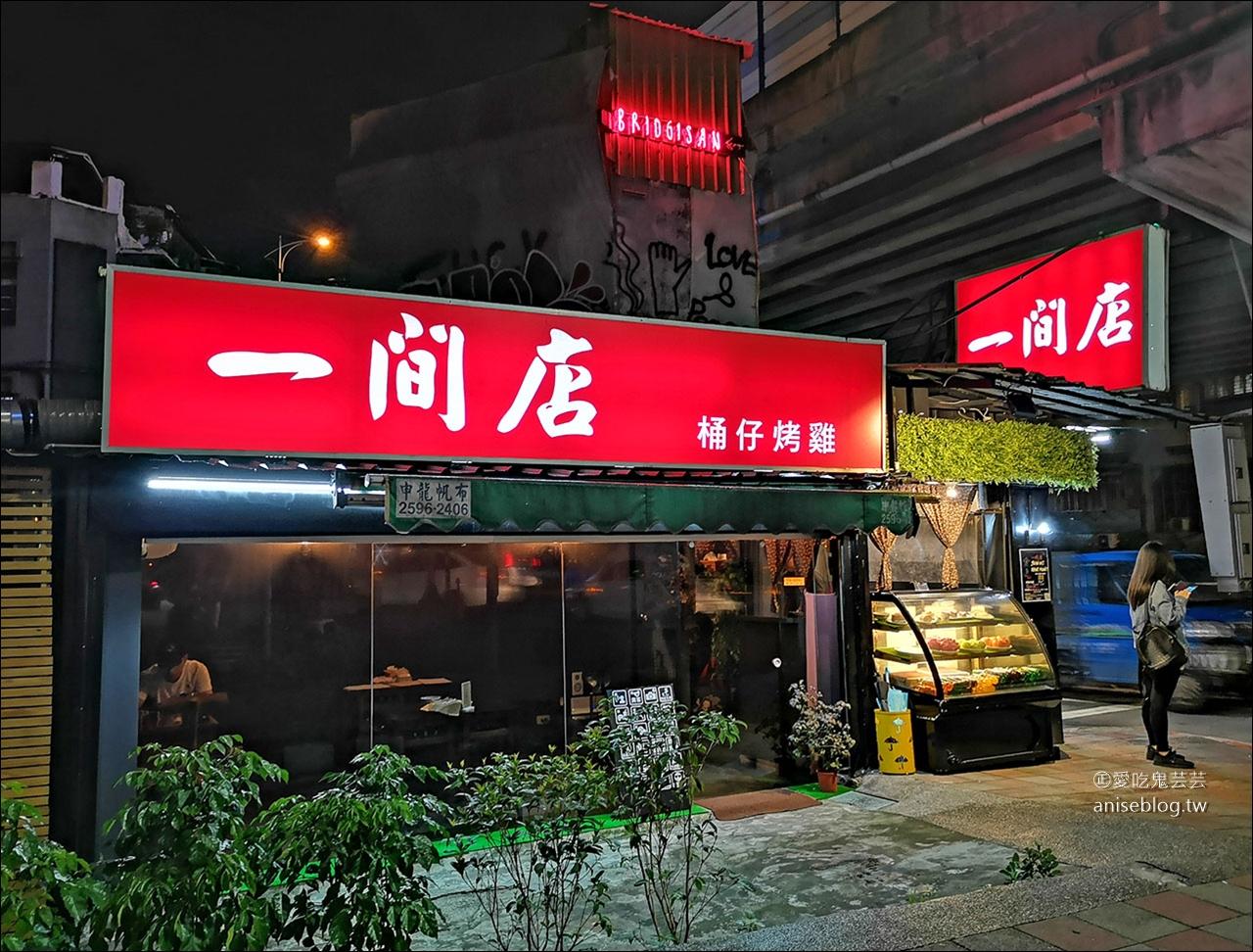 一間店 | 市民大道桶仔雞專賣店
