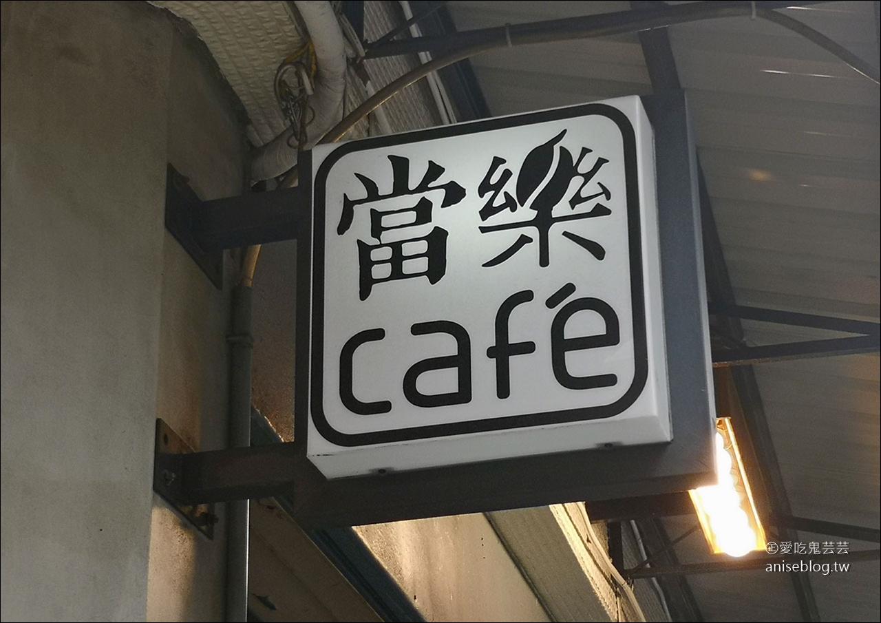 當樂咖啡 | 板橋早午餐,復古老宅好懷舊!(文末有菜單)