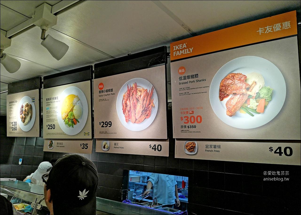 IKEA超好吃便宜炸雞翅 vs 麻辣小龍蝦