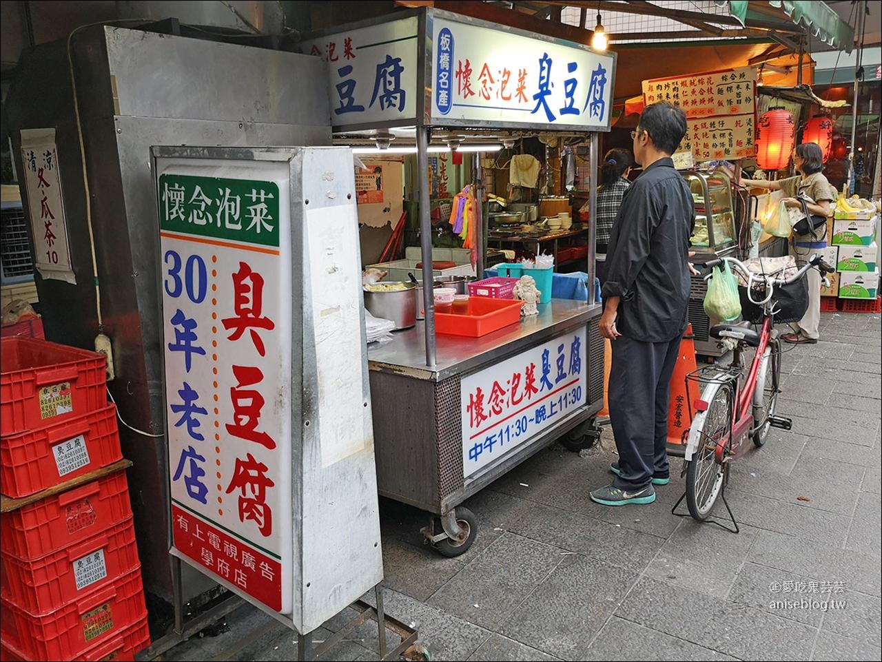 懷念泡菜臭豆腐 | 板橋名產,外酥內嫩、多汁的好吃臭豆腐