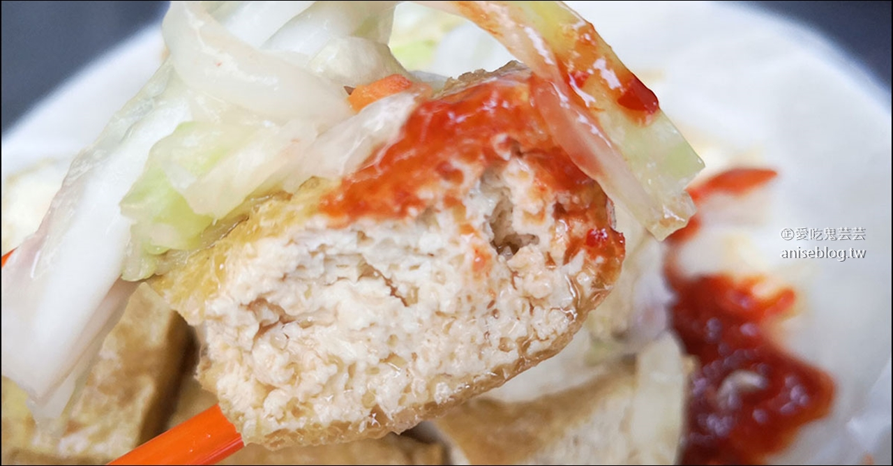 今日熱門文章:懷念泡菜臭豆腐 | 板橋名產,外酥內嫩、多汁的好吃臭豆腐