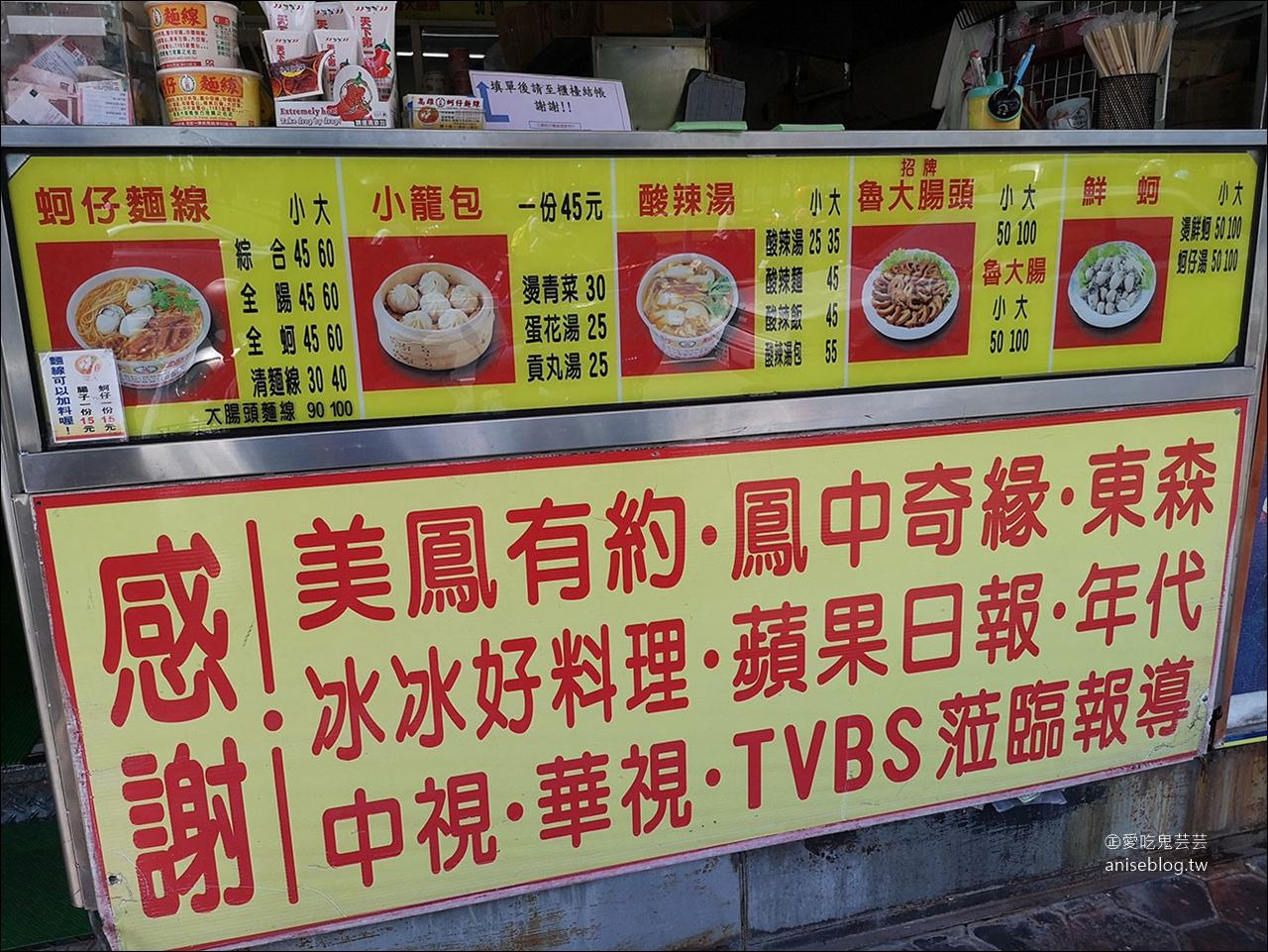 嘉義美食   正義麵線 (文化夜市),有四種辣醬,小心辣!