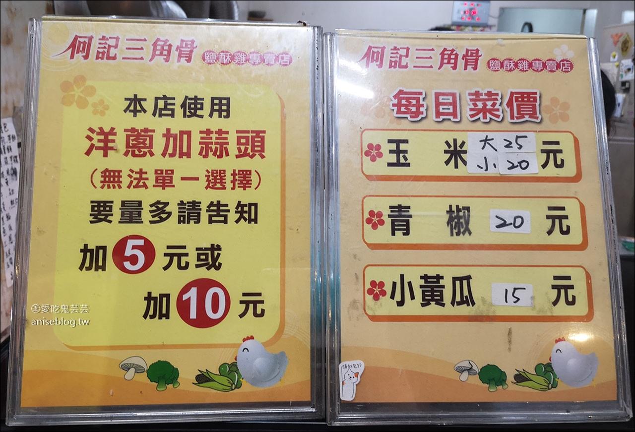 嘉義鹽酥雞 | 何記鹽水三角骨,嘉義人推薦的好吃鹹酥雞!