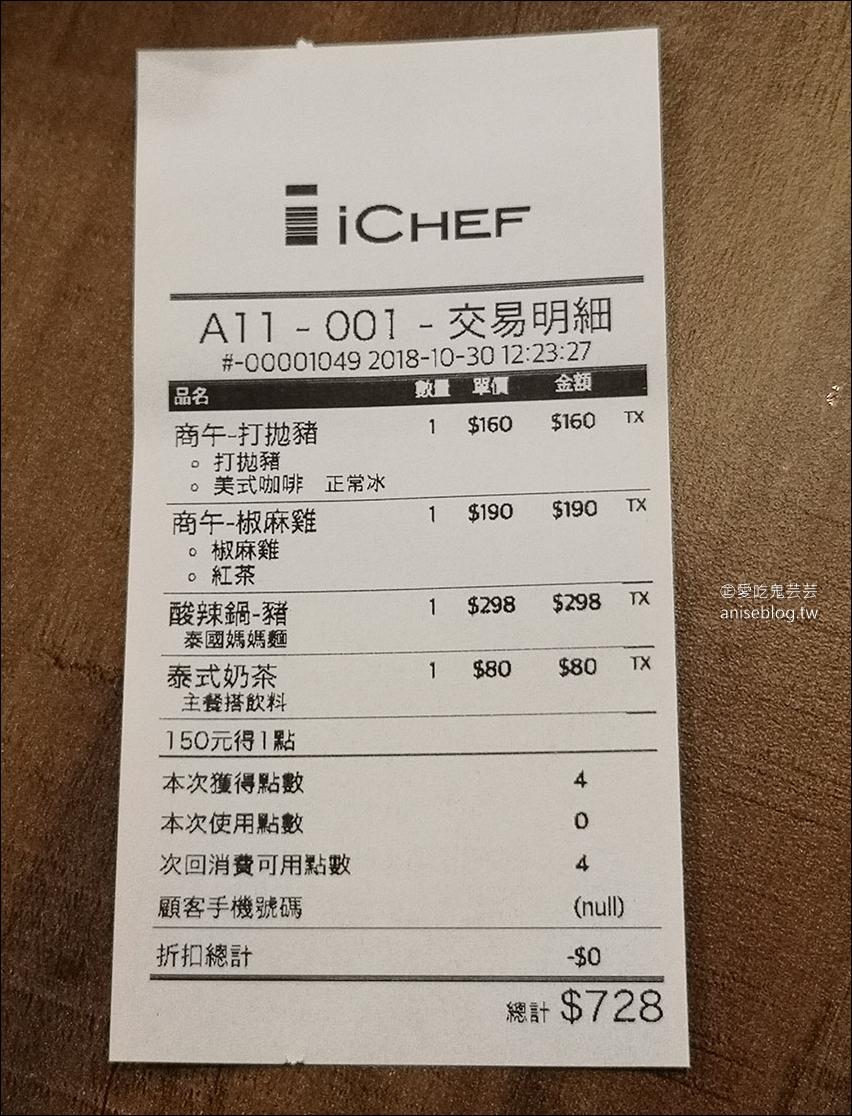 椰兄 coco brothers 南京店,南洋火鍋、泰式定食、椰子冰淇淋 (南京復興美食)