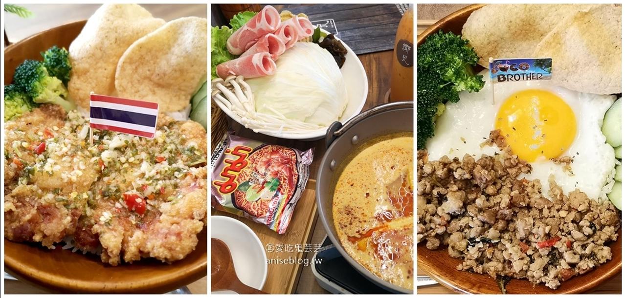 今日熱門文章:椰兄 coco brothers 南京店,南洋火鍋、泰式定食、椰子冰淇淋 (南京復興美食)