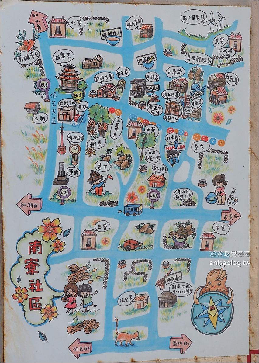 澎湖南寮社區散策 | 南寮風車有機農場石磨豆漿豆花、炒花生 DIY、海洋午餐