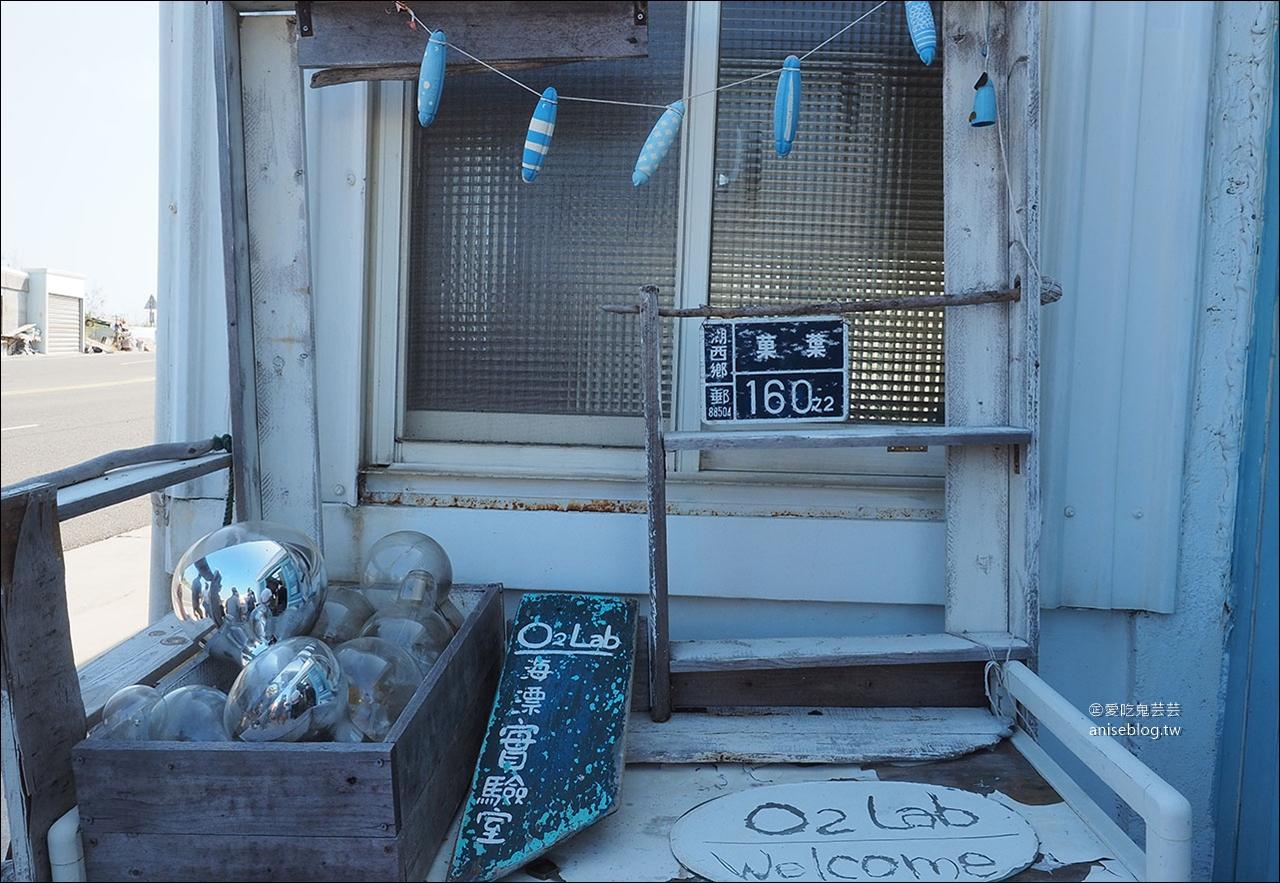 澎湖 | O2 Lab 海漂實驗室,賦予海漂物新生命