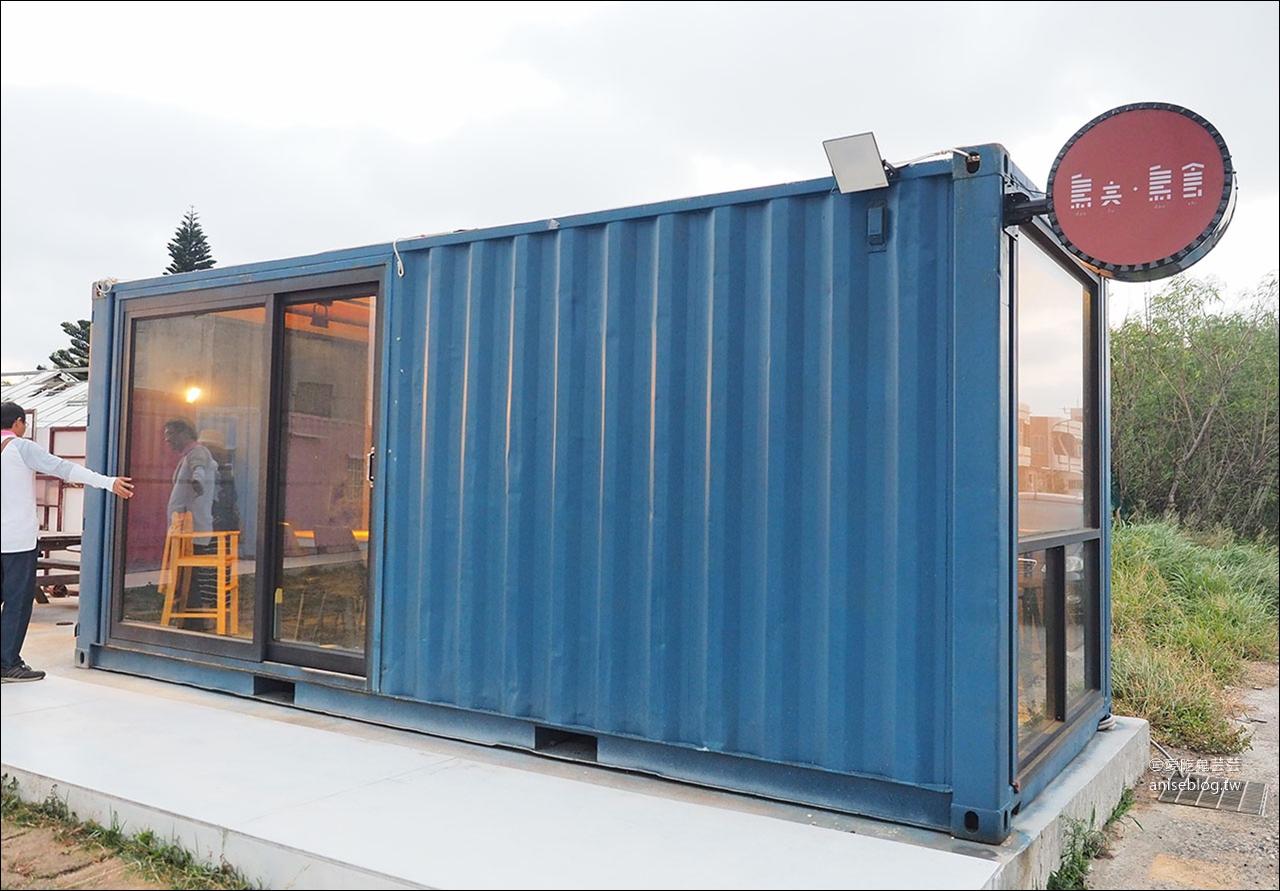 澎湖美食 | 島夫島食,超可愛的彩色貨櫃屋