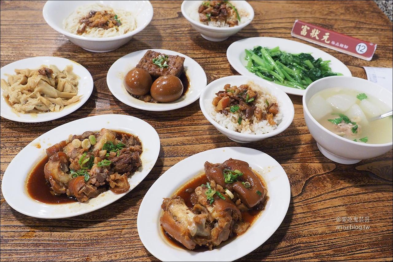 台中小吃 | 富狀元豬腳極品餐廳 @2020米其林必比登