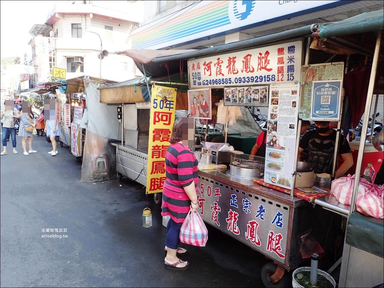 瑞芳美食廣場21號米苔目、阿霞龍鳳腿,食尚玩家推薦在地小吃,瑞芳車站美食(姊姊食記)