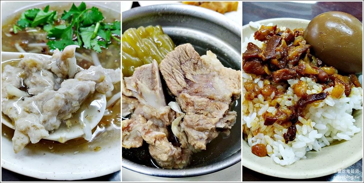 天佑傳統美食,魯肉飯、涼麵、赤肉羹,中永和在地推薦平價小吃(姊姊食記) @愛吃鬼芸芸