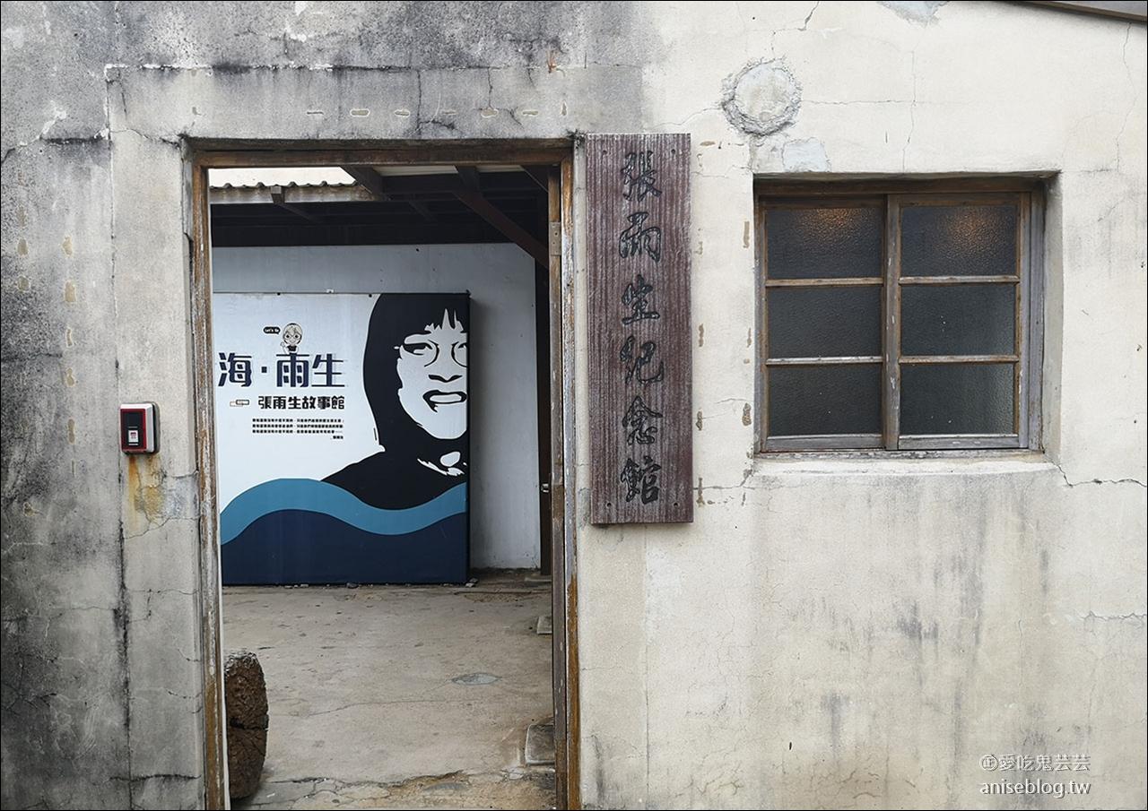 澎湖 | 張雨生故事館 x 潘安邦紀念館 (篤行十村文化園區) @愛吃鬼芸芸