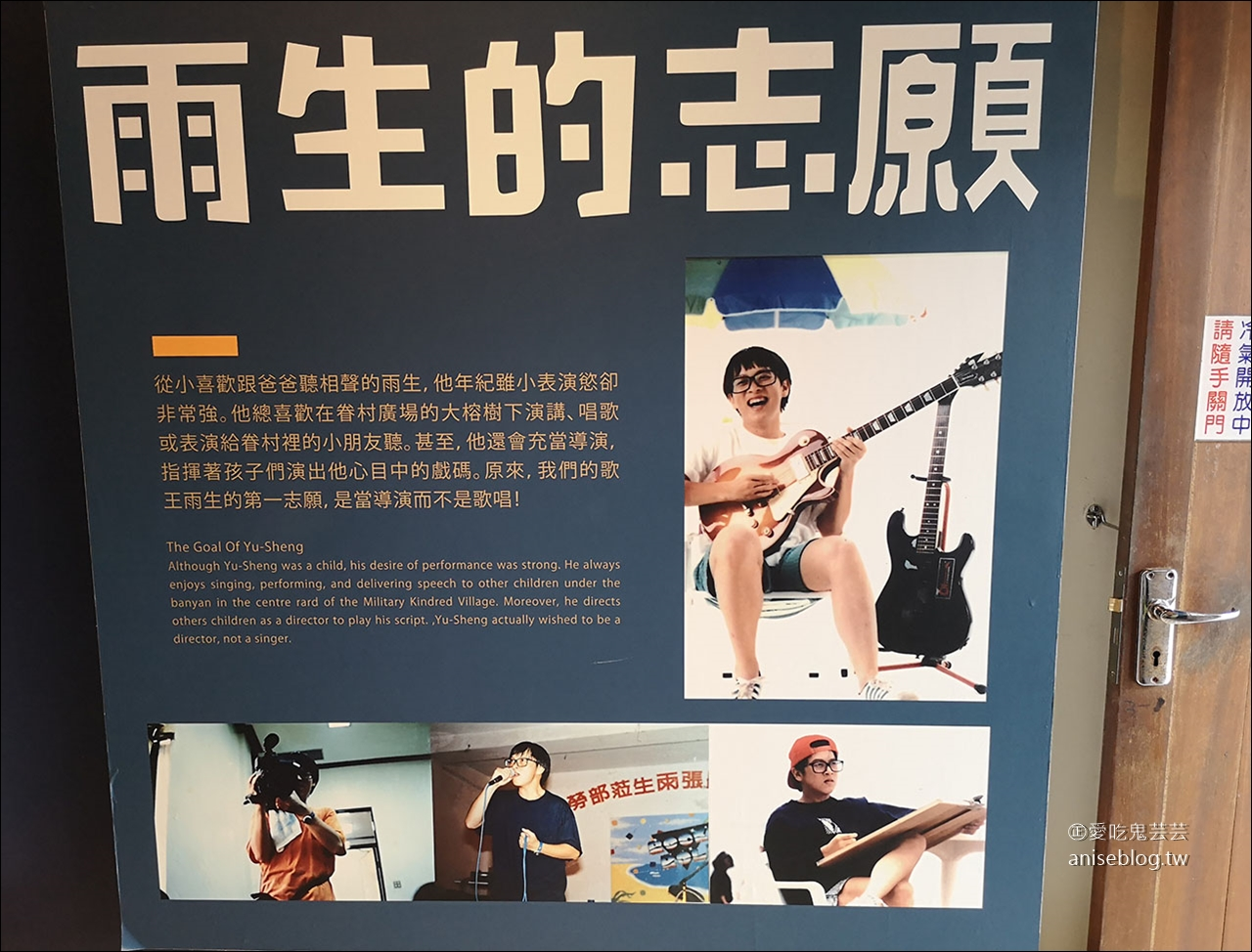 澎湖 | 張雨生故事館 x 潘安邦紀念館 (篤行十村文化園區)