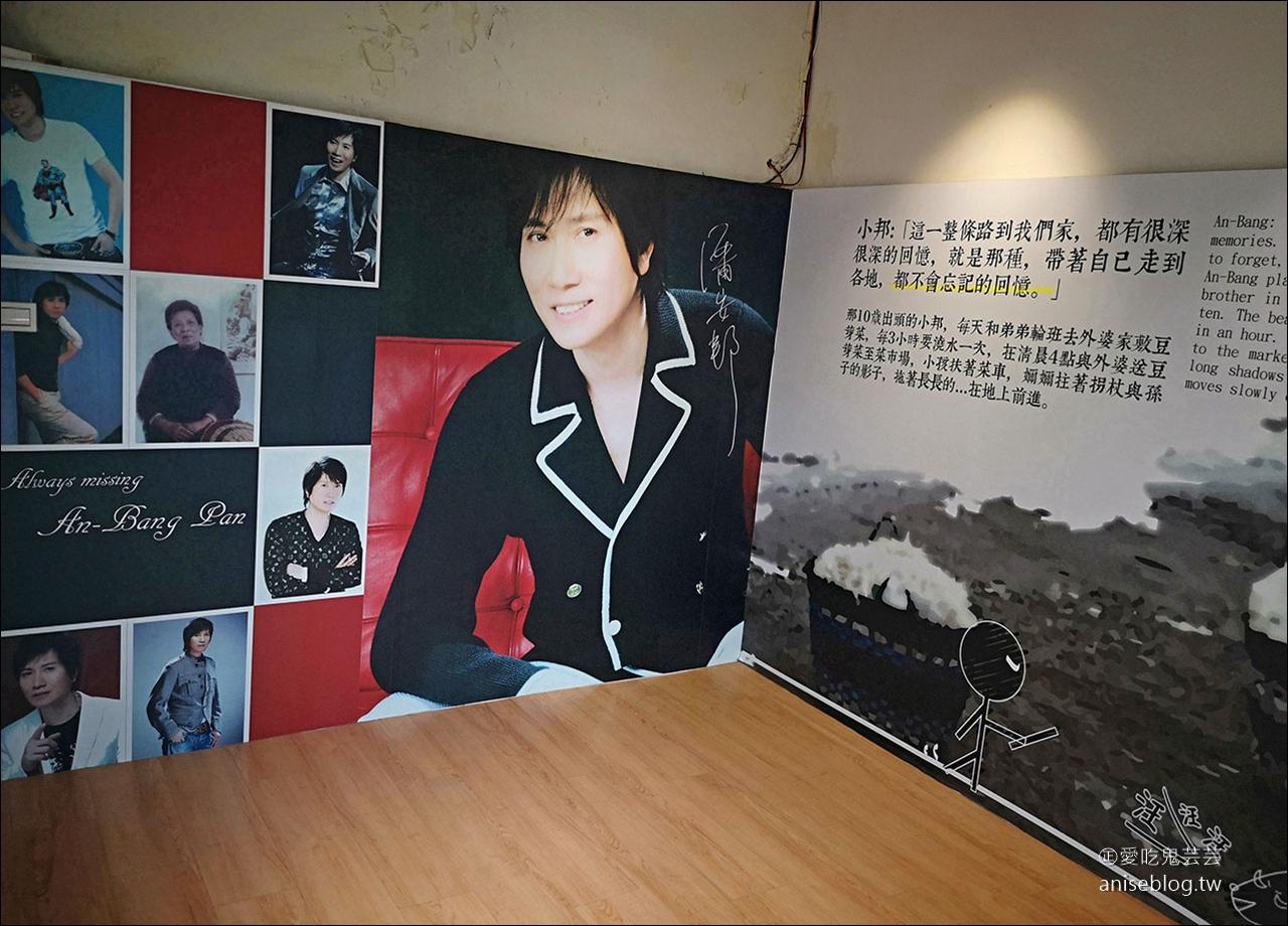 澎湖   張雨生故事館 x 潘安邦紀念館 (篤行十村文化園區)