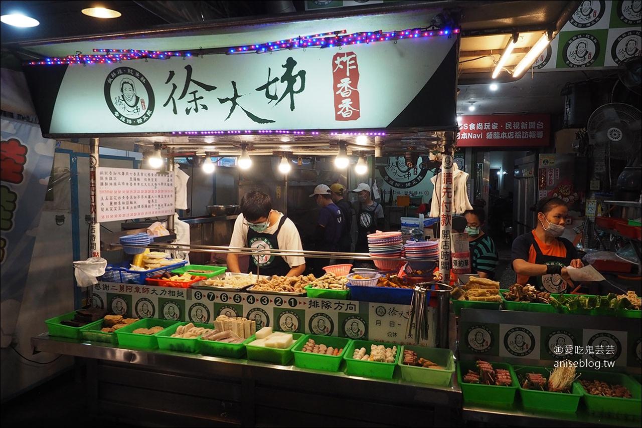忠孝夜市巡禮 | 千味麻油雞、 正老牌臭豆腐麵線糊、阿義紅茶冰、徐大姊炸香香