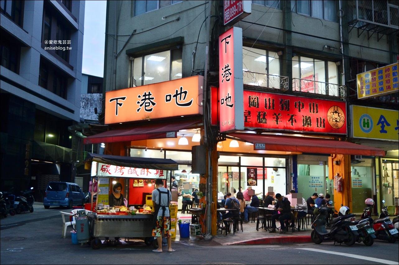 下港吔羊肉爐、羊肉專賣店,台北人氣火鍋、熱炒店,捷運民權西路站美食(姊姊食記)