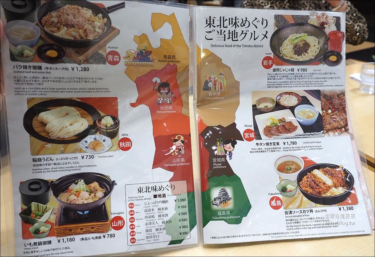 仙台牛舌 | 寿松庵 仙台空港店,充滿日本東北特色料理的好店!