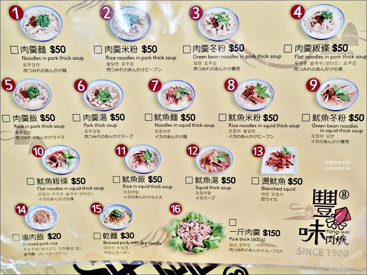 豐味肉羹,瑞芳美食廣場8號攤,非凡大探索推薦瑞芳車站美食(姊姊食記)