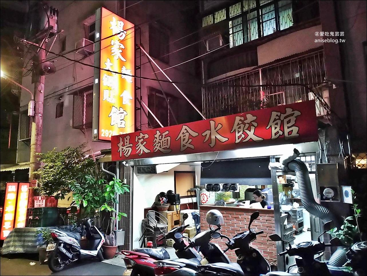 楊家麵食水餃館,巨無霸大鍋貼是招牌必點,中和永安市場站美食(姊姊食記)