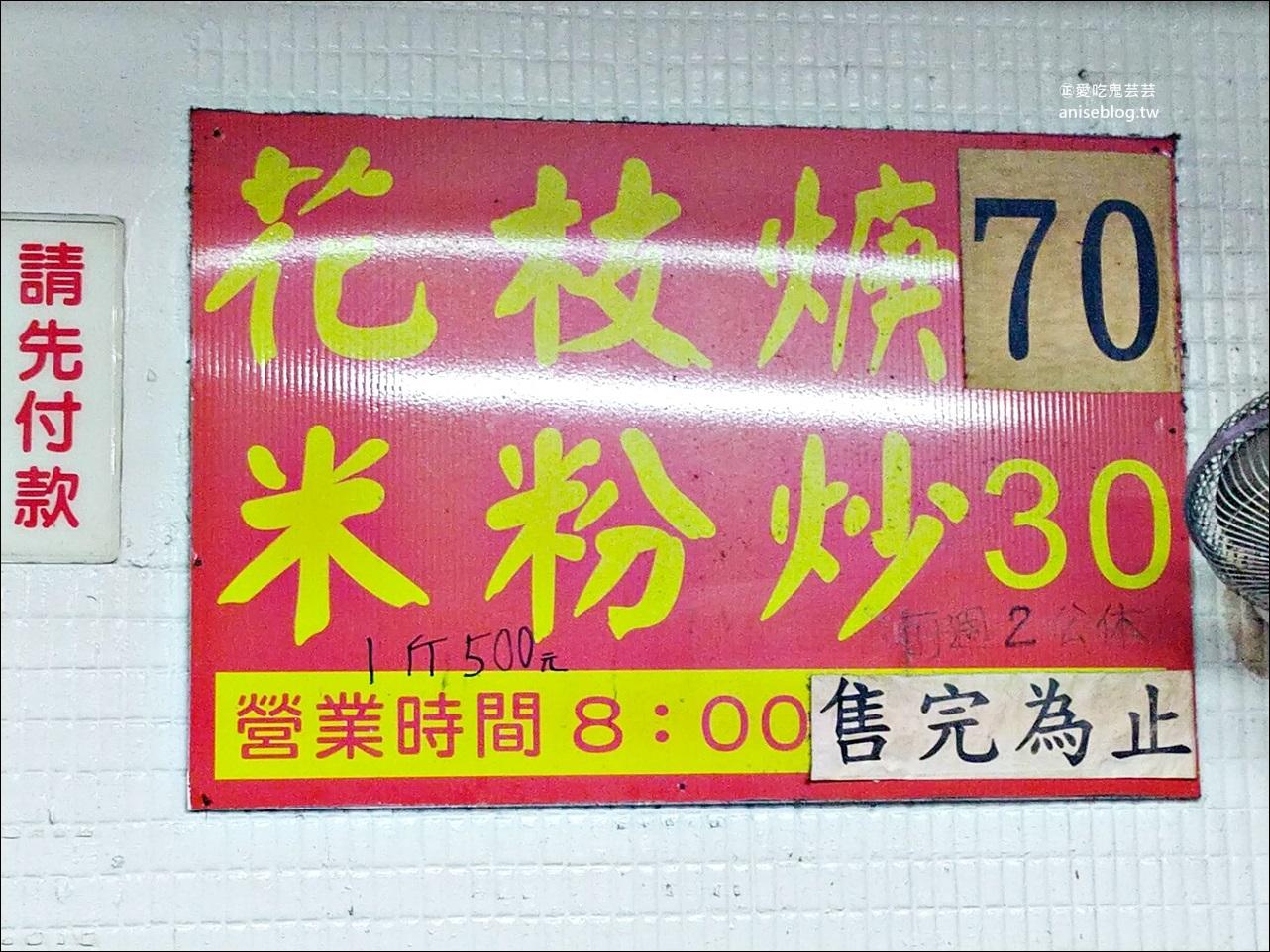 朱記花枝羹米粉炒、萬粒肉圓,三重三和夜市超人氣小吃,捷運台北橋站美食(姊姊食記)