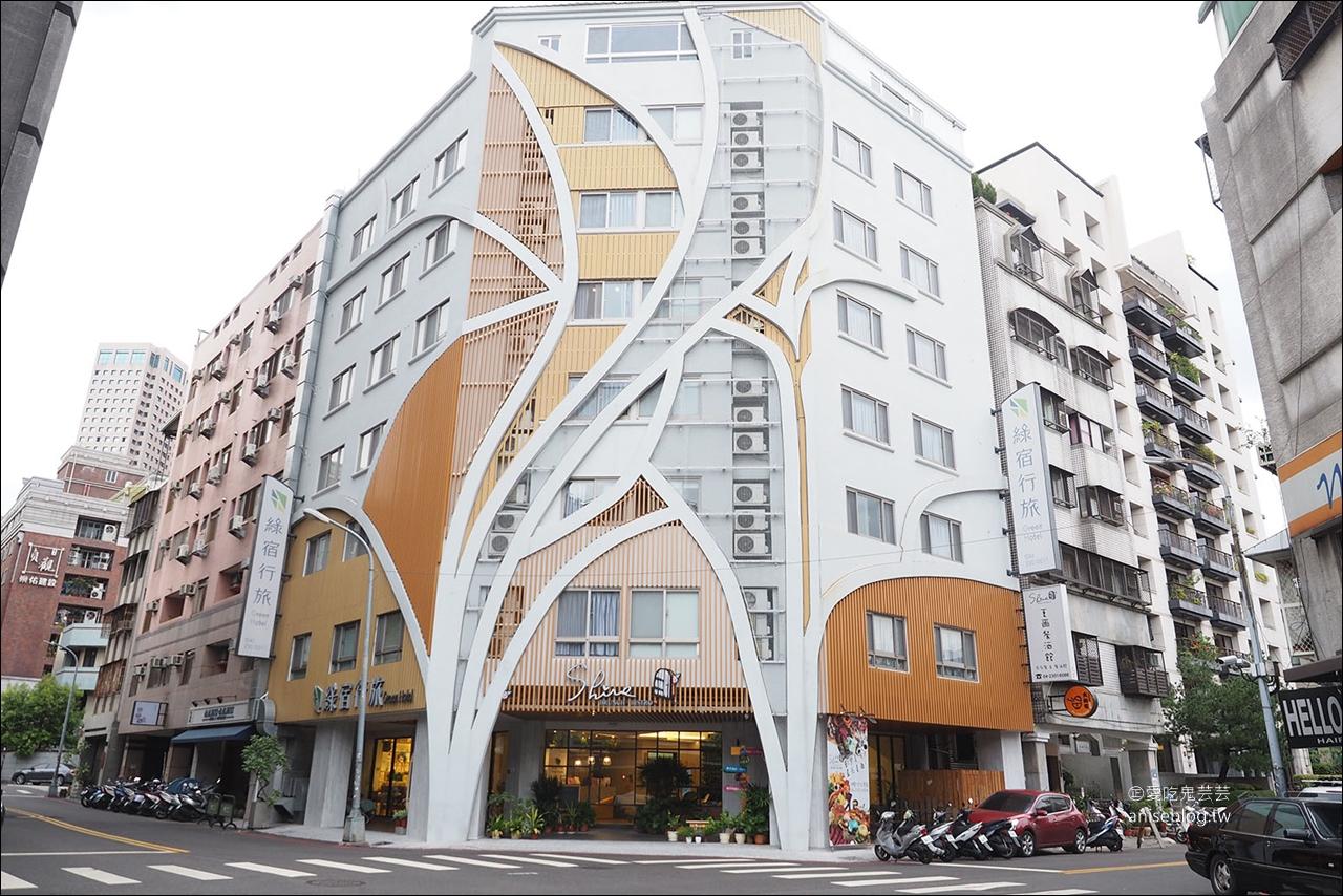 台中草悟道住宿 | 綠宿行旅 Green Hotel