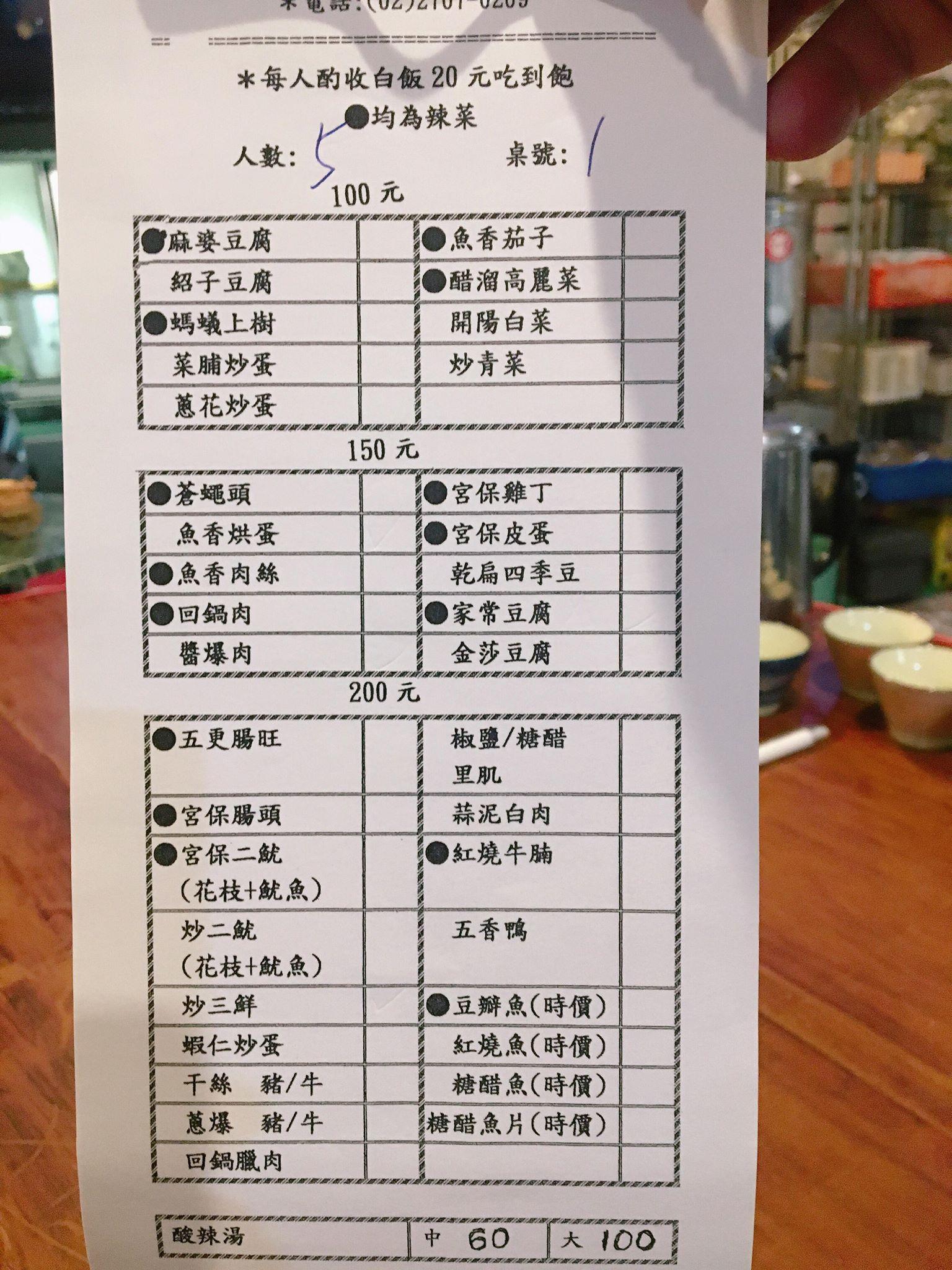 四川蜀渝小吃,清淡版、台灣人也能吃的四川料理