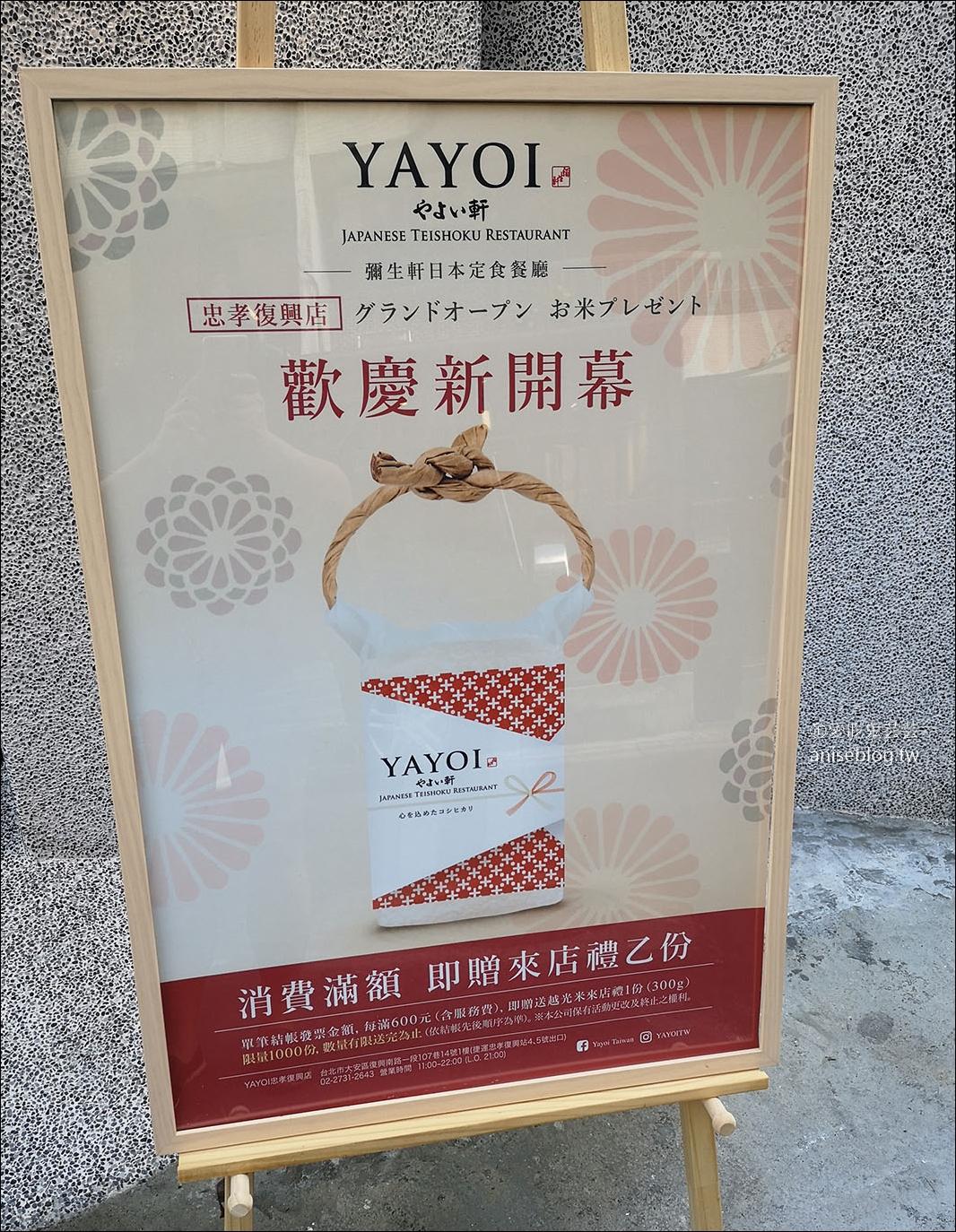 YAYOI忠孝復興店新開幕