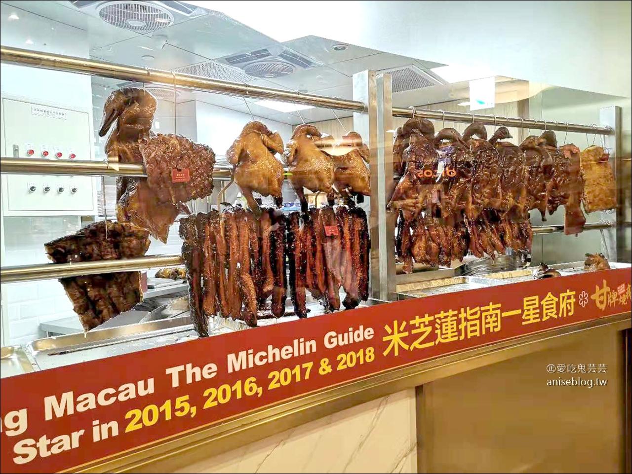 甘牌燒味台灣分店,進駐台北101,12/5正式開幕!(文末內用、外用菜單)