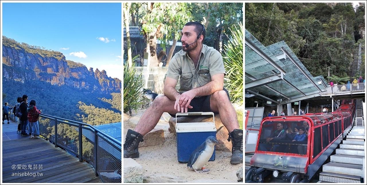 雪梨景點 | 藍山國家公園一日遊 ( 景觀世界纜車、三姐妹峰、蘿拉小鎮、野生動物園 ) @愛吃鬼芸芸