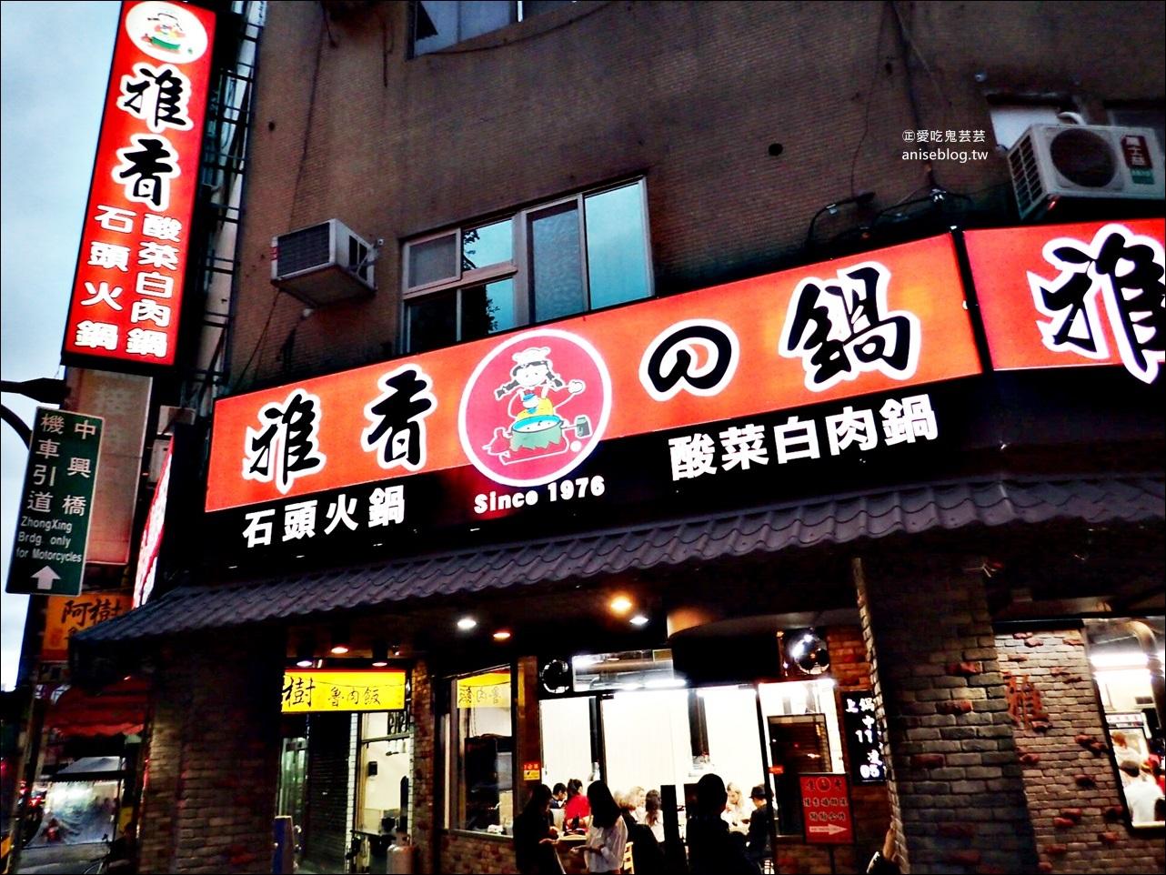 雅香石頭火鍋,西門町自助火鍋排隊老店,捷運西門站宵夜美食