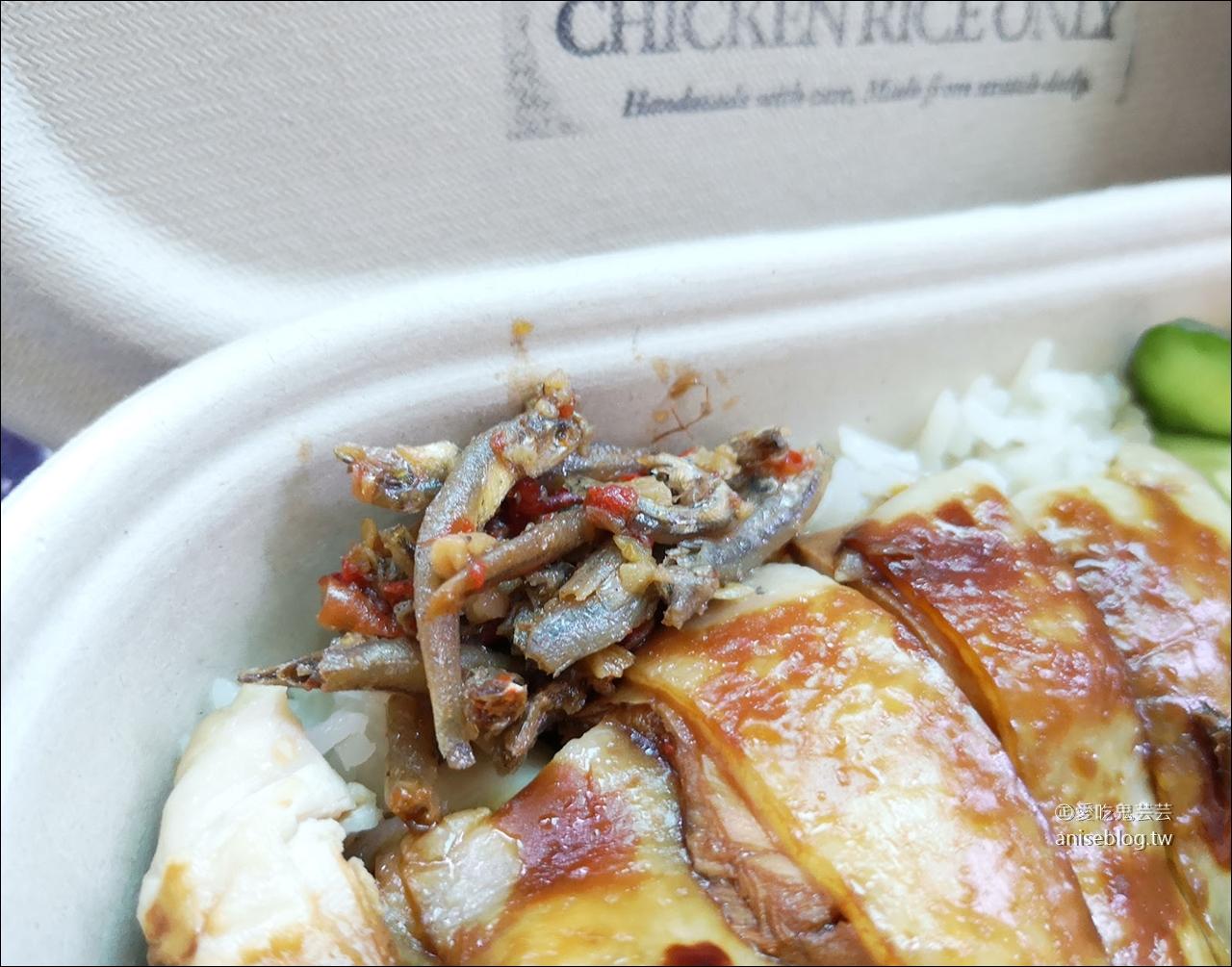 指有雞飯,只賣新加坡雞飯、地點每天公布