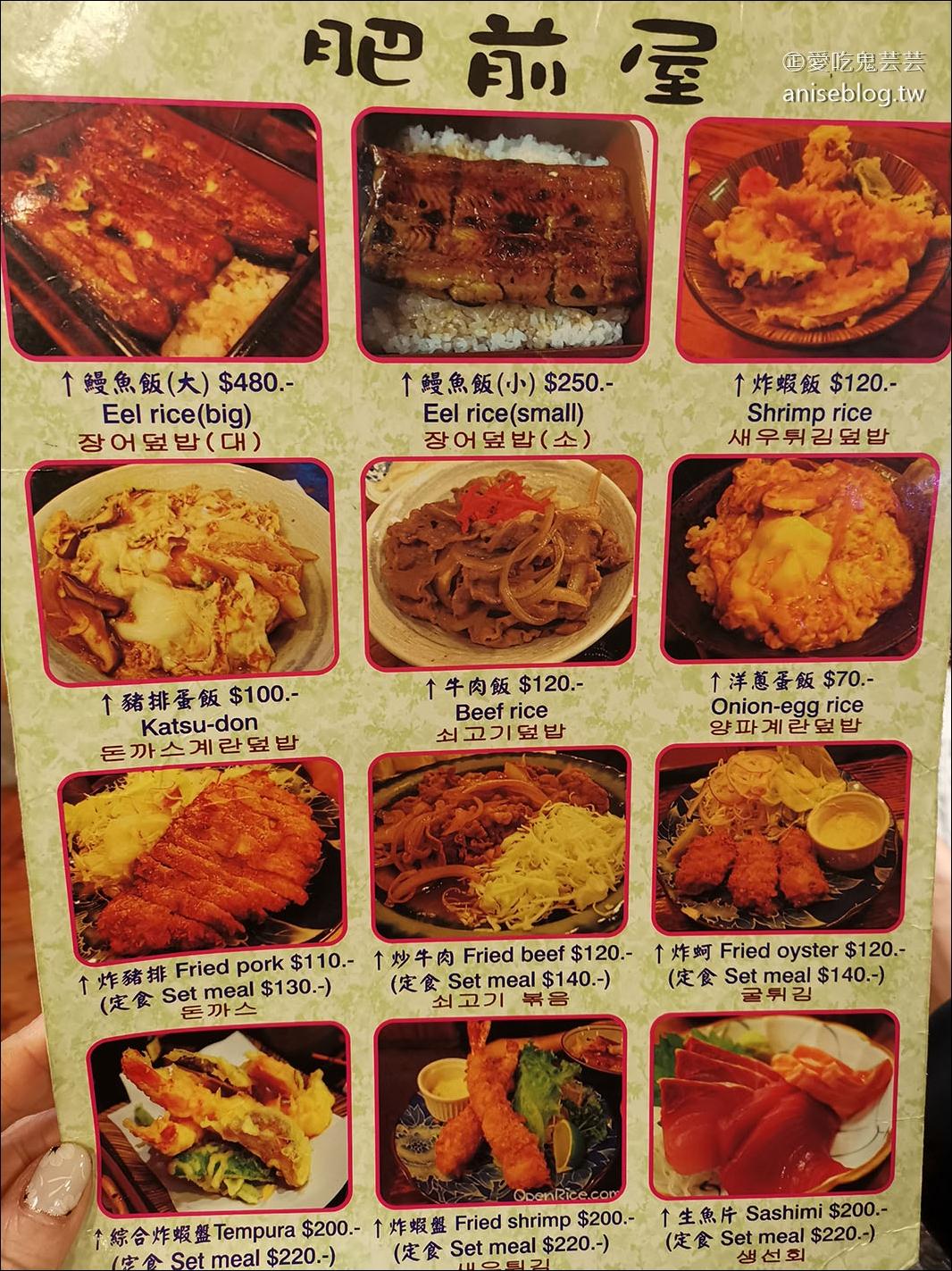 肥前屋 | 以鰻魚聞名的平價日式料理 @中山捷運站