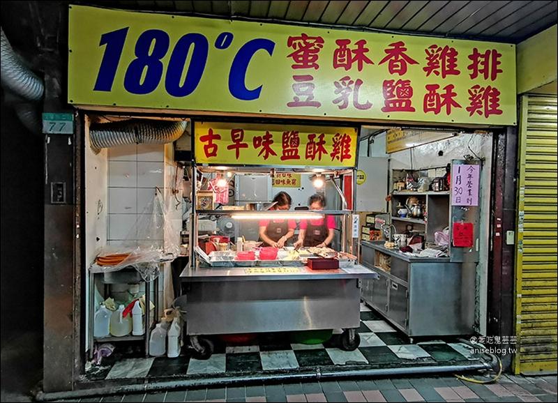 台北好吃鹽酥雞推薦 | 180度C蜜酥香雞排、豆乳鹽酥雞 @西門町