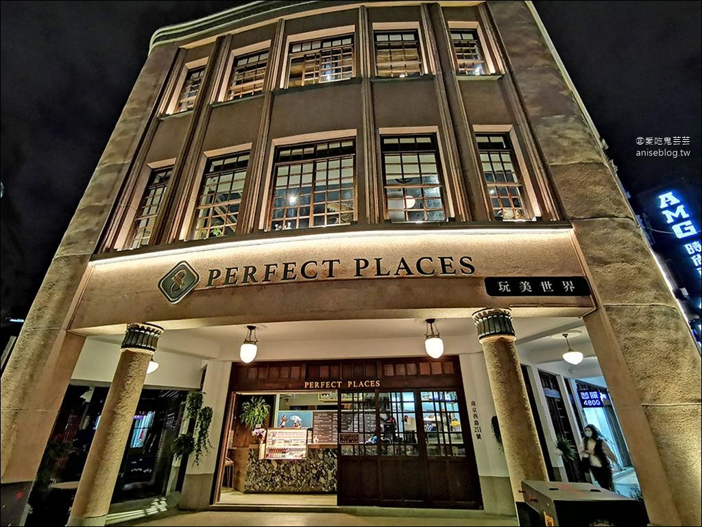 玩美世界 Perfect Places | 大稻埕最夯網美餐酒館 (文末菜單)